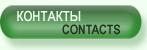 Контакты/contacts