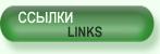Ссылки/links