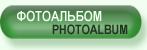 Фотоальбом/photoalbum